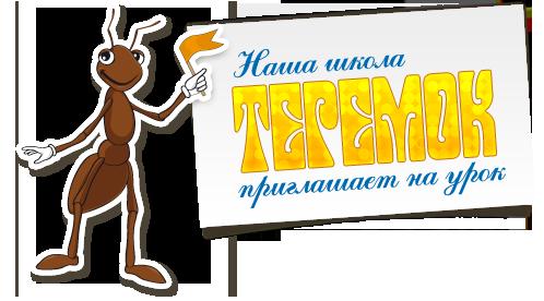 THEMA Freundeskreis russischer Kultur e.V.  Детские учреждения, центры, школы, сады